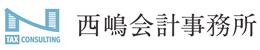 福岡の税理士事務所:西嶋会計事務所